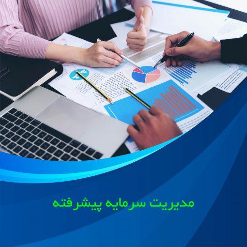 مدیریت ریسک و مدیریت سرمایه پیشرفته