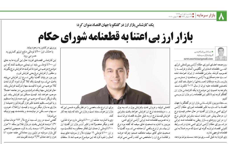 بازار ارز بی اعتنا به قطعنامه شورای حکام