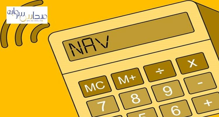 NAV چیست