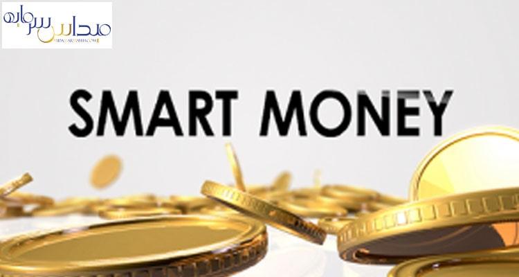 سه گام برای رسیدن به پول هوشمند در بورس