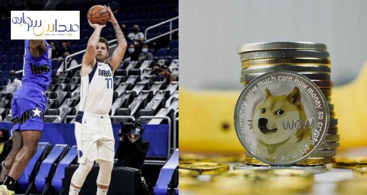 پای دوج کوین به NBA هم باز شد!