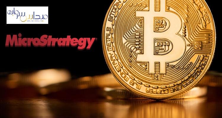 میکرو استراتژی و خرید بیت کوین بیشتر!