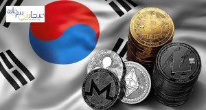 اقدام کره جنوبی در برابر معاملات غیرقانونی کریپتوکارنسی