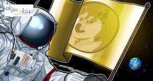 داج کوین به ماه میرود