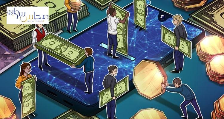 دریافت سرمایههایی کلان، توسط فعالان حوزه رمزارزها