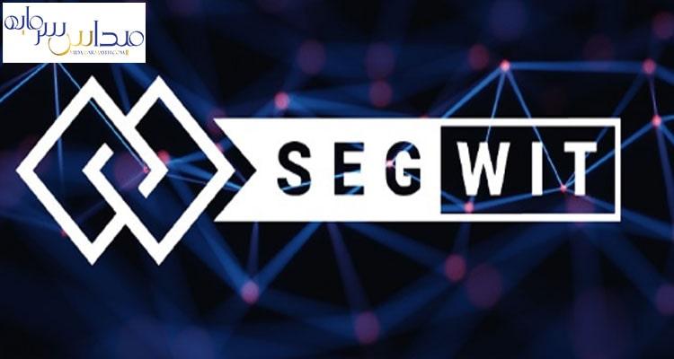 از تکنولوژی سگویت (SegWit) چه میدانید؟! آشنایی با 2 ویژگی سگویت