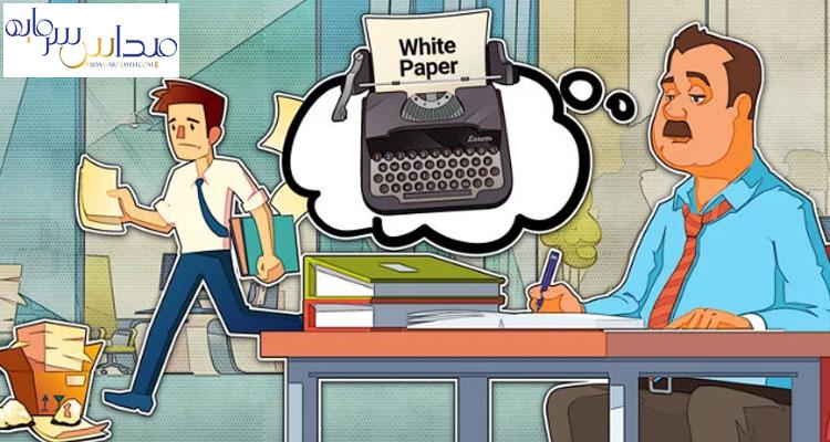 وایت پیپر چیست؟ آموزش تخصصی مطالعه (White Paper)
