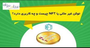 توکن غیر مثلی (NFT) چیست؟ لیست تمامی توکنهای غیر مثلی ( NFT)