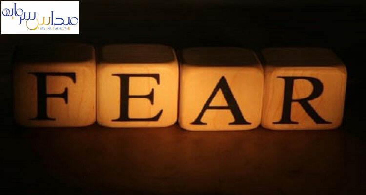 چگونه بر ترس در معاملات فارکس غلبه کنیم؟ 3 روش برای غلبه بر ترس در فارکس